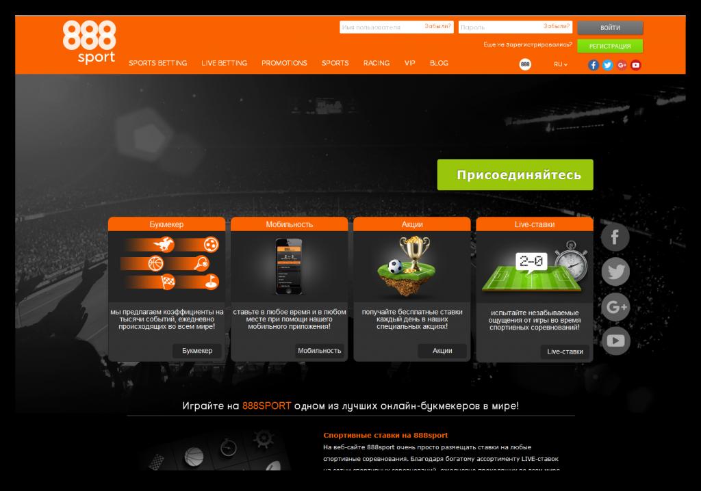 888sport - букмекерская контора. Интерфейс сайта