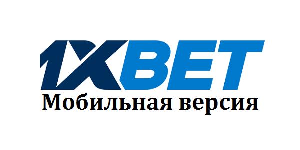 1 xbet букмекерская контора мобильная