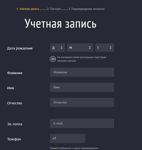 888 ru - букмекерская контора. Форма регистрации