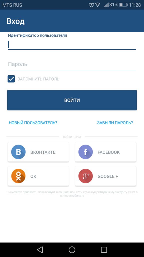 1xbet приложение android