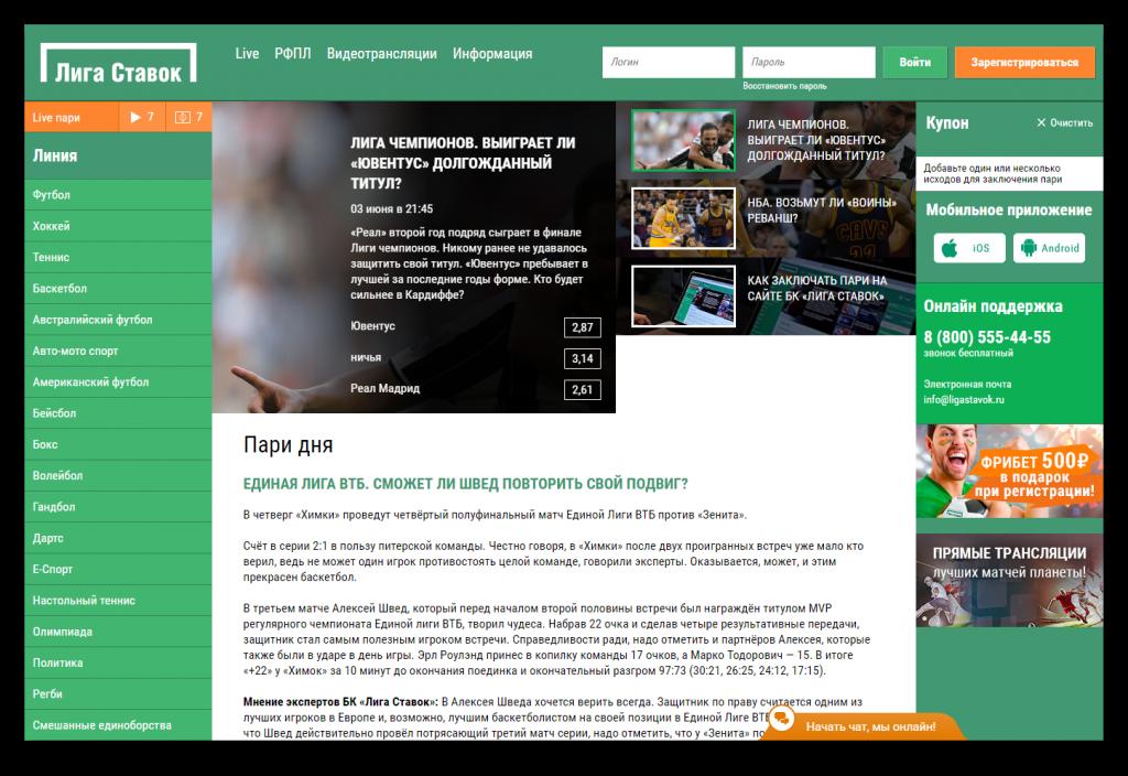 Букмекерская контора лига ставок официальный сайт отзывы обмен валют в интернете заработать