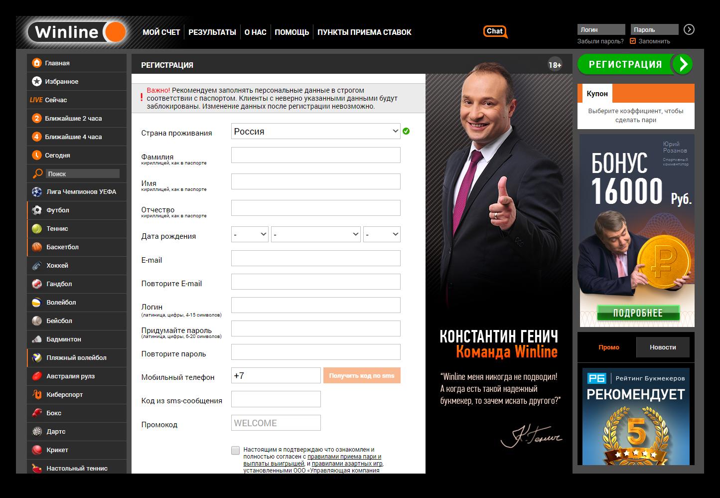 Winline регистрация на сайте букмекерской конторы онлайн Винлайн