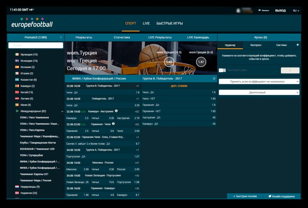 Интерфейс сайта Efubet am