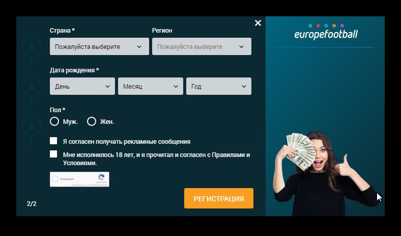 efubet - второй этап регистрации