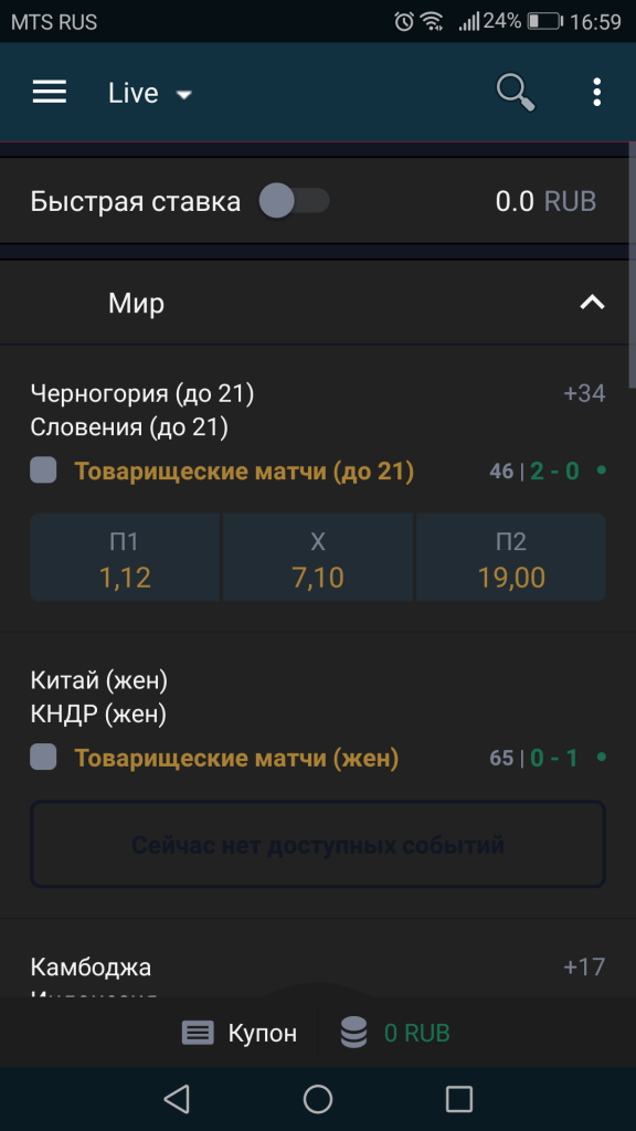 Mobile app 5+бет