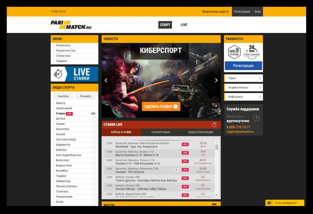 Букмекерская контора париматч - официальный сайт и интерфейс