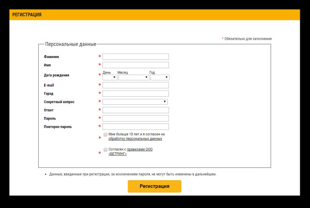 Париматч регистрация россия официальный сайт [PUNIQRANDLINE-(au-dating-names.txt) 28