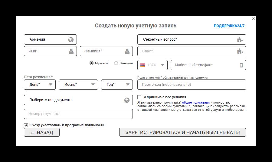 goodwin регистрация этап 2