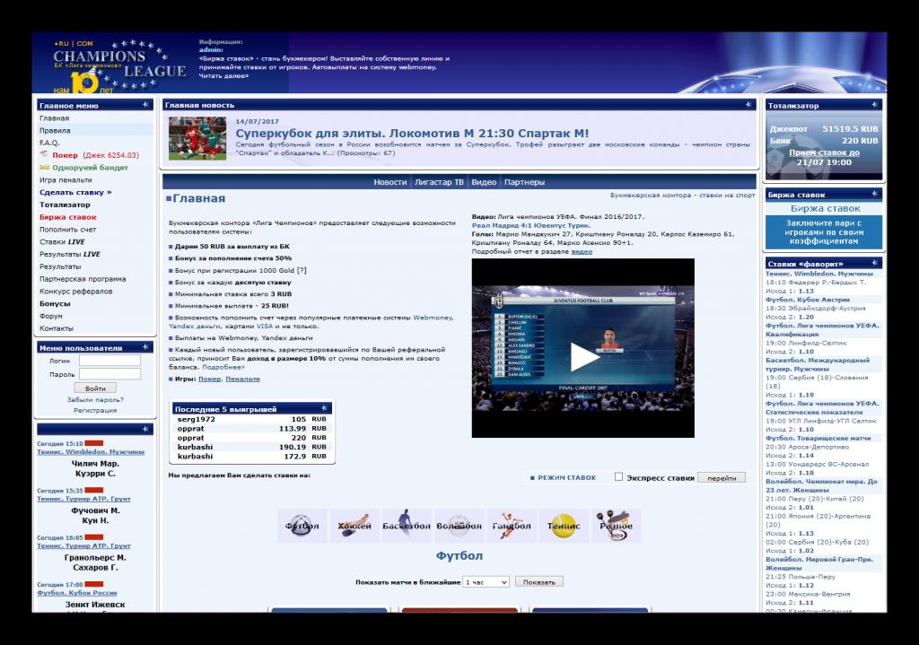 ligastar интерфейс