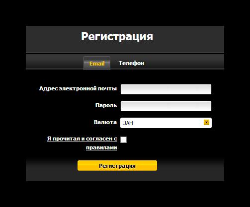 livebeton регистрация по электронной почте