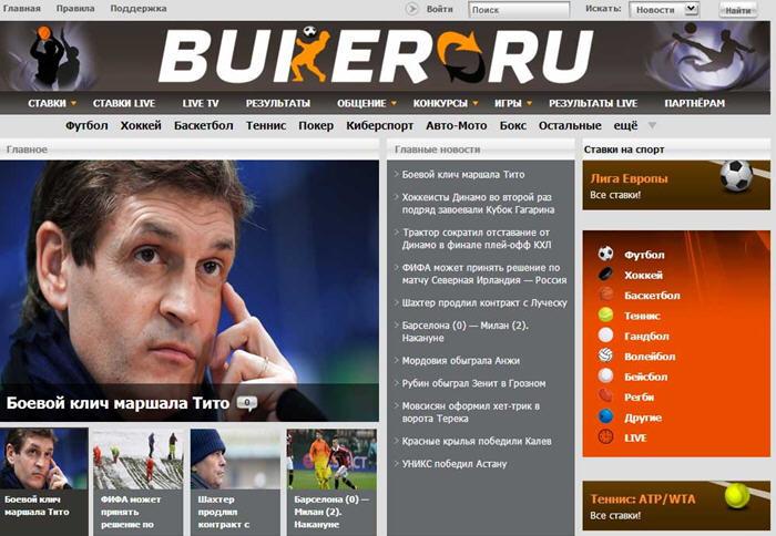 Букер ру - главная страница сайта