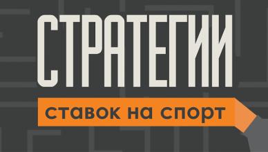 strategii_stavok-min_996_400__80