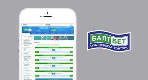 Букмекерская компания БалтБет. Мобильное решение
