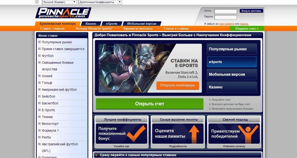Pinnaclesports com. Внешний вид сайта