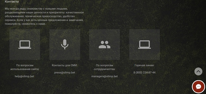 бк олимп служба поддержки