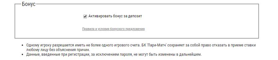 Бонус при регистрации на Пари Матч