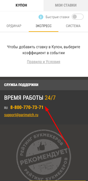 Контакты техподдержки на сайте