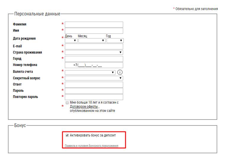 Регистрация на сайте букмекерской конторы Бвин