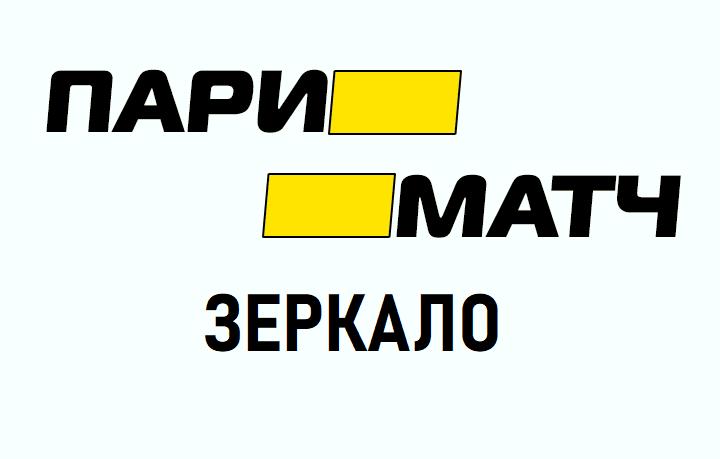 париматч букмекерская контора россия адрес с доступом