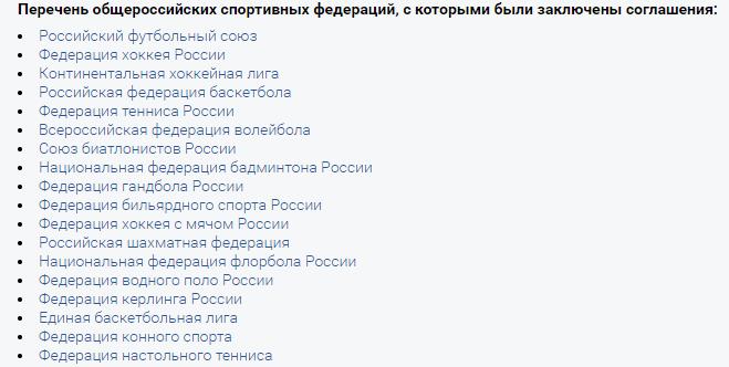 Соглашение с общероссийскими федерациями