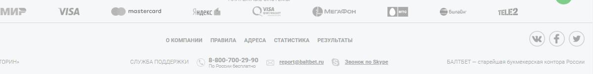 Платежные системы, работающие на сайте