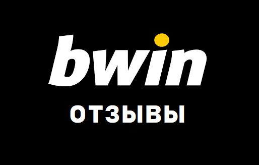 Бвин отзывы