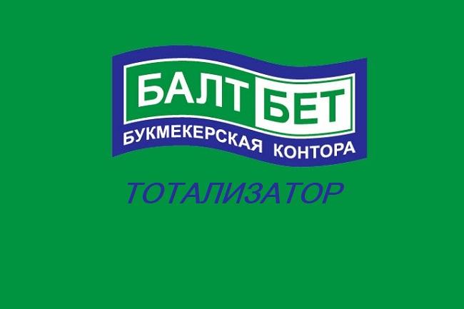 baltbet com балтбет букмекерская разблокировать контора