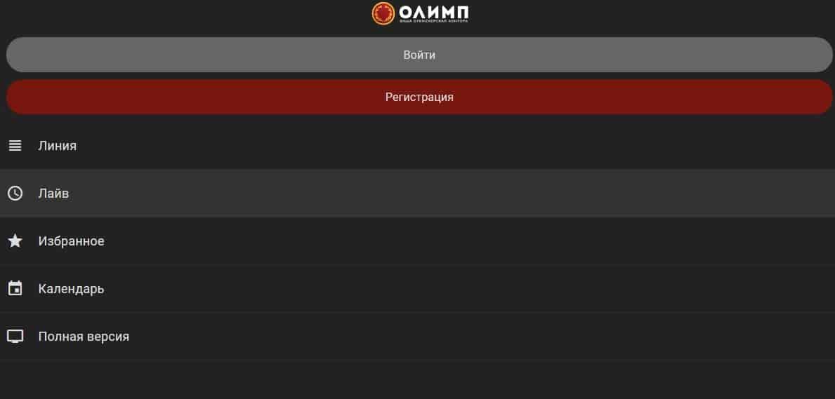Мобильная версия букмекерской конторы olimp kz