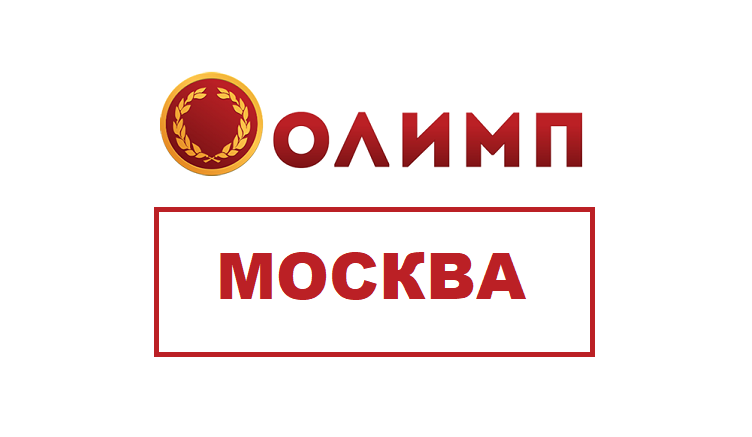Адреса бк олимп москва [PUNIQRANDLINE-(au-dating-names.txt) 70