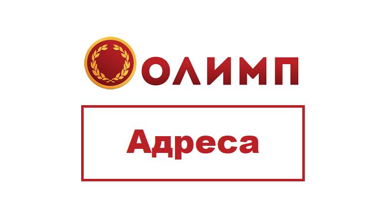 контора адреса спб букмекерская олимп