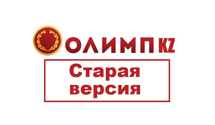 Бк олимп букмекерская контора зеркало