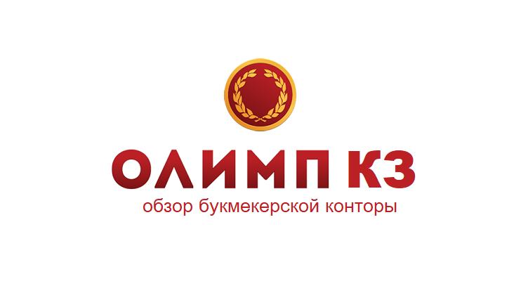 Олимп астана букмекерская ставки донской табак» делает свои ставки на экспорт