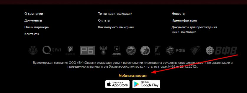 Мобильная версия букмекерской Олимп