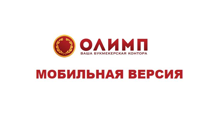 бесплатно скачать олимп контора официальный сайт букмекерская