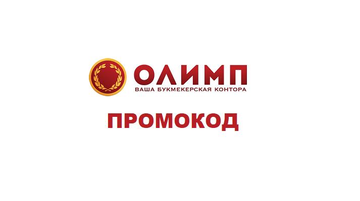 промокод вулкан олимп 2018