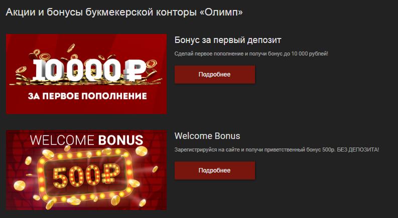 Бонусная система Олимп